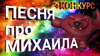 ПЕСНЯ ПРО МИХАИЛА - МИХАИЛ ПЕТРОВИЧ FEAT. VKOZANCHYN   КОНКУРС В ЧЕСТЬ 100К (ЧИТАЙ ОПИСАНИЕ)