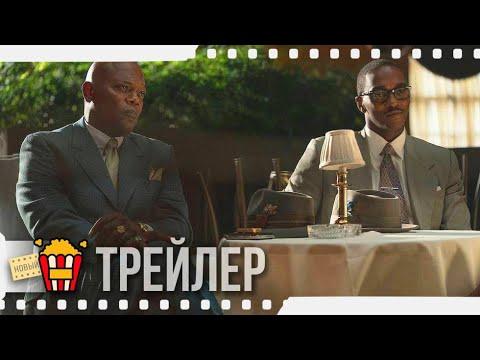 БАНКИР — Русский трейлер | 2019 | Новые трейлеры