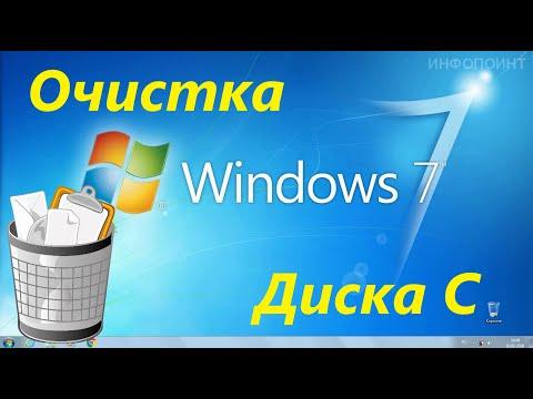 Очистка Диска C в Windows 7