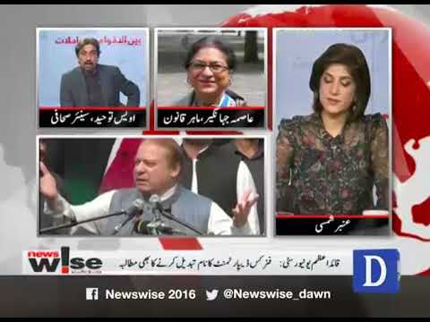 Newswise - 10 October, 2017 - Dawn News