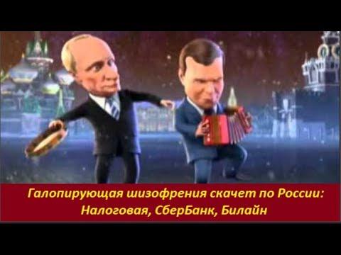 Галопирующая шизофрения скачет по России: Налоговая, СберБанк,Билайн.  № 1630