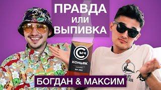 ПРАВДА или ВЫПИВКА – Богдан & Максим (Друзья)