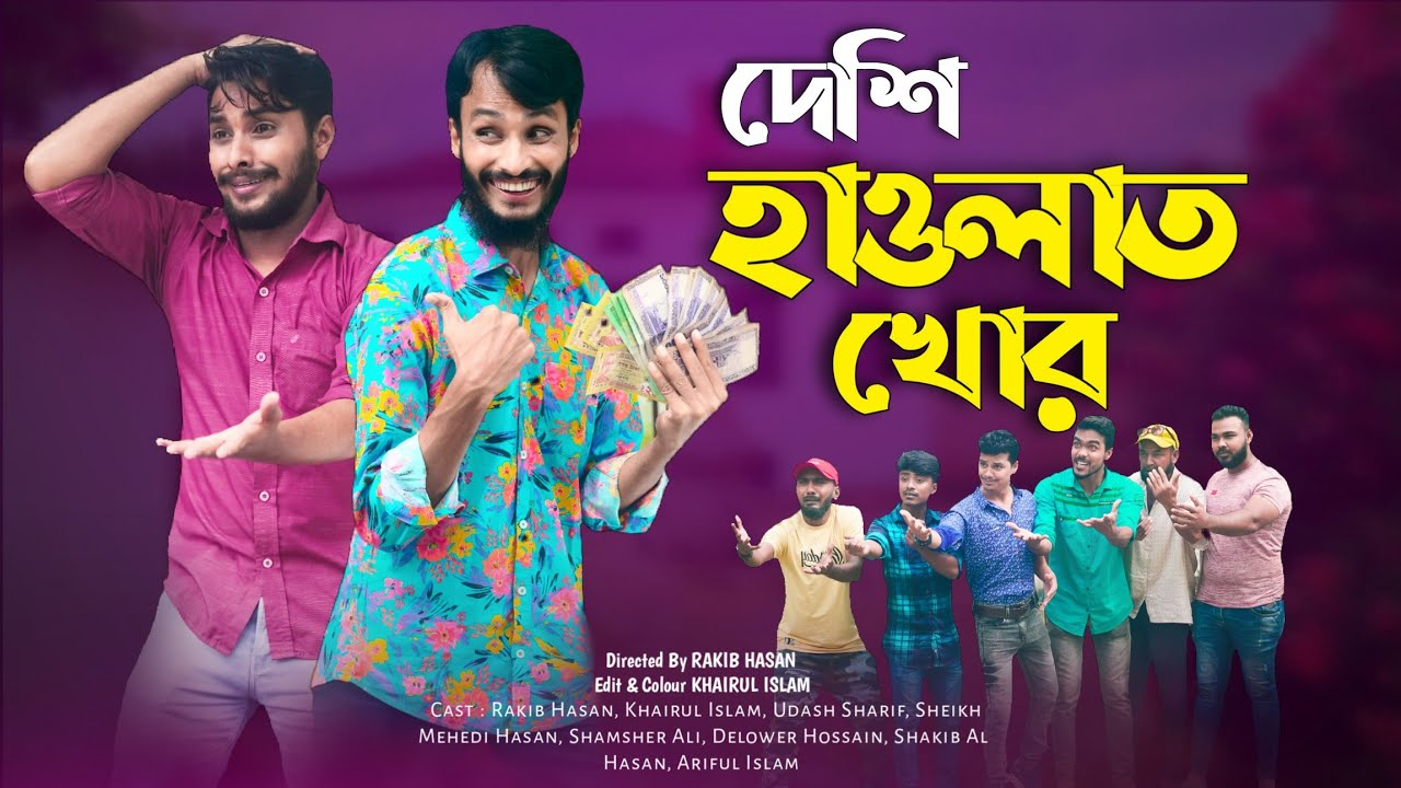 Download দেশী হাওলাত খোর | Bangla Funny Video | Family Entertainment bd | Desi Cid | দেশি
