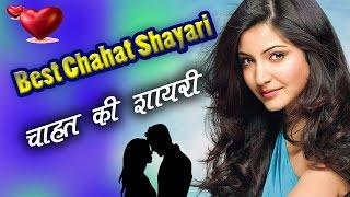 Best Chahat Shayari In Hindi 2018 ( मिलने की चाहत मे हिंदी शायरी).