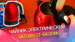 Чайник электрический Saturn ST-EK0014: Видео обзор и распаковка