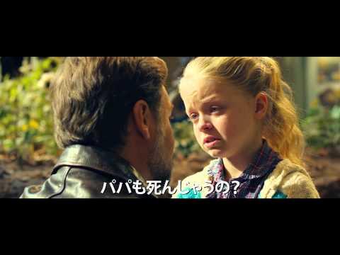 『パパが遺した物語』予告編