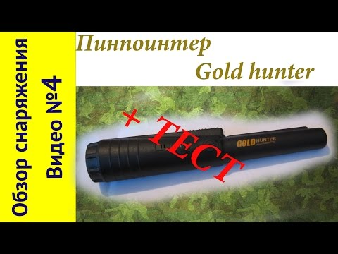 22 pinpointer gold hunter from youtube - download free music.
