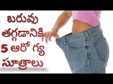 బరువు తగ్గడానికి చిట్కాలు తెలుగులో – Weight loss tips in telugu