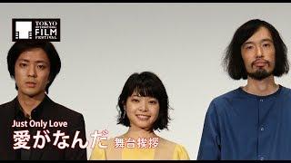 登壇ゲスト:今泉力哉(監督)、岸井ゆきの(女優)、若葉竜也(俳優) ...