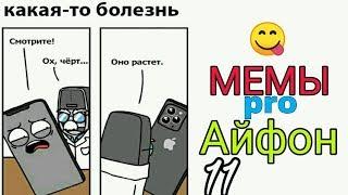 Лютые приколы ✓ Мемы про Айфон и не только / Мемы недели про школу, 1 сентября, юмор, угарные