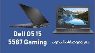 سعر وموصفات لاب توب خاص بالالعاب والجرفك العالىDell G5 15 5587