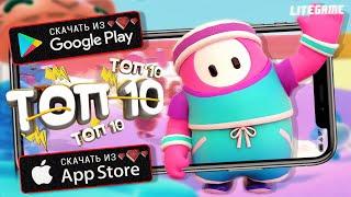 ⚡ТОП 10 ЛУЧШИХ ИГР ДЛЯ ANDROID & iOS 2020 (Оффлайн/Онлайн)
