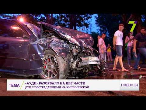 В Одессе в результате аварии у авто оторвало часть кузова: она зацепила мужчину