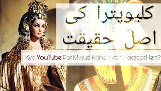 Biography of Queen Cleopatra - Egyptian History - Hindi & Urdu
