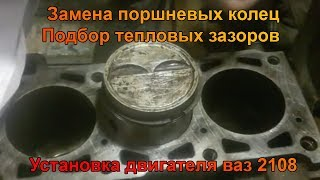 видео Ваз 2108: замена поршневых колец своими руками