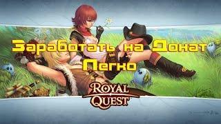 Royal Quest донат. Донат Royal Quest бесплатно