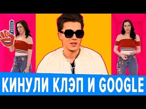 HYPE CAMP ПРОКИДАЛ GOOGLE И КАТЮ КЛЭП / ТИНЬКОВ НАЕХАЛ НА ТИМАТИ - Видео онлайн