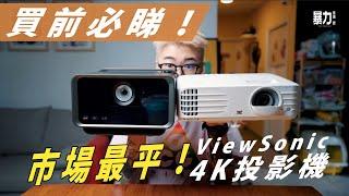 【投影機買前須知】美國品牌ViewSonic!不用$7,00…