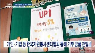 한국자원봉사센터협회, 지역사랑 5% UP · 착한 마스…