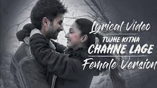 tujhe-kitna-chahne-lage-female-version-lyrics-kabir-singh-arijit-singh