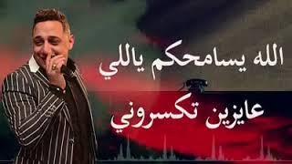 موال رضا البحراوي محدش لية خير عليا ٢٠٢٠