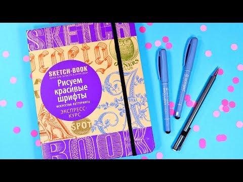 РИСУЕМ КРАСИВЫЕ ШРИФТЫ Творческий Скетчбук ЛЕТТЕРИНГ Как рисовать ручками OrionaArt