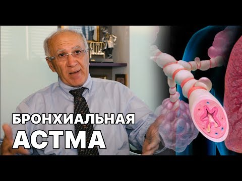 БРОНХИАЛЬНАЯ АСТМА / Первые сигналы и лечение