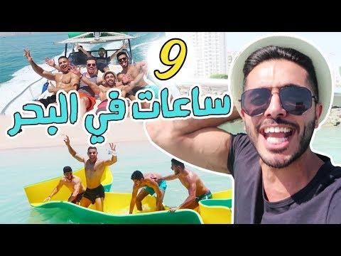 رحلة بحريه!! رحنا الجزيرة الغلط thumbnail