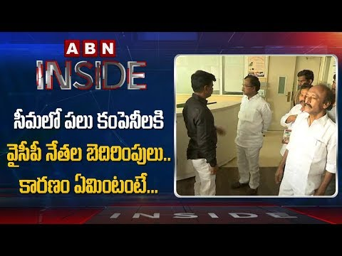 YCP Leaders Warns Siemens Gamesa Company Manager In Anantapur | Inside | ABN Telugu