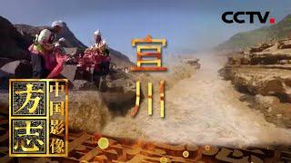 《中国影像方志》 第528集 陕西宜川篇| CCTV科教