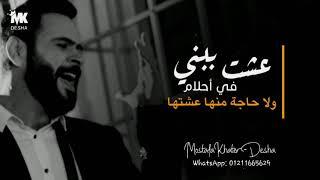 إسمي عايش وسلام 💔 -  مجدي سعد - سكه الأيام   حالات واتس اب جديدة 2019