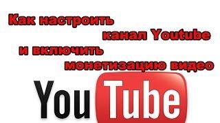 Как настроить канал Youtube. Как включить монетизацию видео Youtube канала(Как зарабатывать 80 рублей в час - http://bit.ly/1GKNHt4 Как правильно настроить канал на youtube. Настройка канала. Как..., 2014-01-28T15:37:38.000Z)