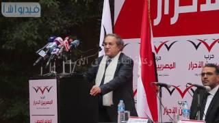 بالفيديو : مؤتمر صحفى لمجلس أمناء حزب المصريين الأحرار