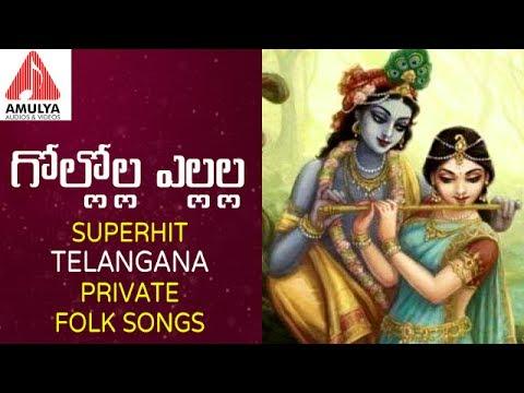 Superhit Telangana Folk Songs | Gollola Illalla Telugu Dj Song | Amulya Audios And Videos