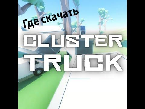 Где скачать и как установить игру Clustertruck