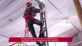Обучение охране труда при работе на высоте (анонс видеокурса) – Учебный центр