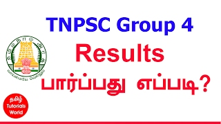 TNPSC Group 4  Results  பார்ப்பது எப்படி? Tamil Tutorials_HD
