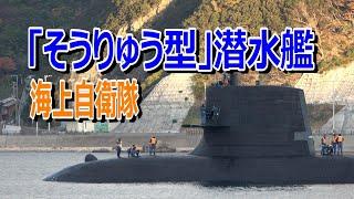 海上自衛隊「そうりゅう型」潜水艦由良港出港[4K]