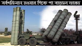 শক্তিশালী হয়ে উঠছে ভারত, যুক্ত হচ্ছে এস-৪০০ ট্রায়াম্ফ মিসাইল সিস্টেম || S 400 Defence System