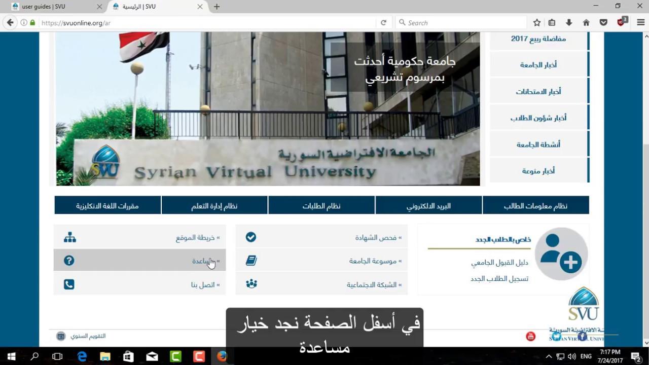 برنامج حضور محاضرات الجامعة الافتراضية السورية