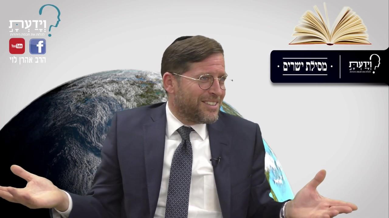 מסילת ישרים - שיעור 118 - הרב אהרן לוי