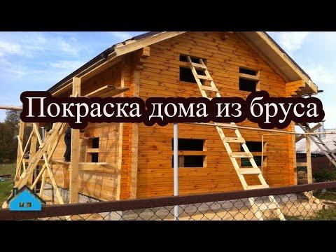 Покраска деревянного дома смотреть видео онлайн