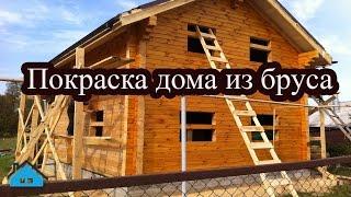 видео покраска деревянного дома