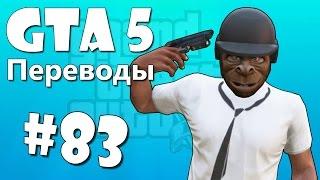 GTA 5 Online Смешные моменты (перевод) #83 - Пуленепробиваемый шлем, Бомж, Квадроциклы