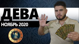 ДЕВА РАСКЛАД ТАРО НА НОЯБРЬ 2020. Предсказания от Дмитрия Раю