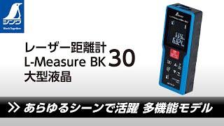 78157/レーザー距離計  L-MeasureBK  30  大型液晶