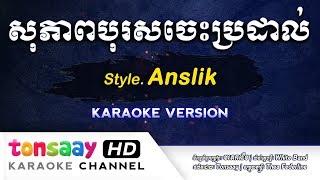សុភាពបុរសចេះប្រដាល់ ភ្លេងសុទ្ធ Style Anslik - Karaoke