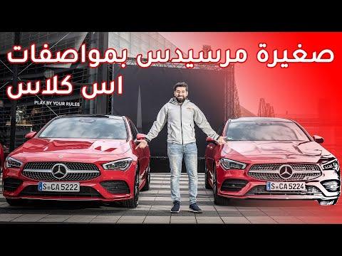 Mercedes CLA 2020 مرسيدس سي ال ايه