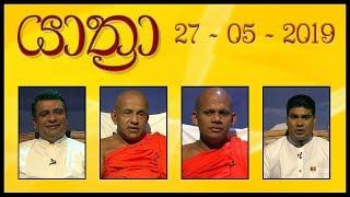 YATHRA - යාත්රා | 27 - 05 - 2019 | SIYATHA TV Thumbnail