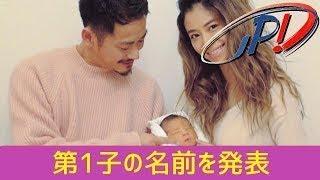 元「テラハ」山中美智子、第1子の名前を発表